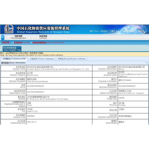 中国石化物资供应资源管理系统
