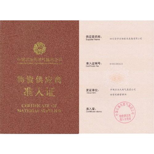 中国Betway精装版天然气集团物资供应准入证