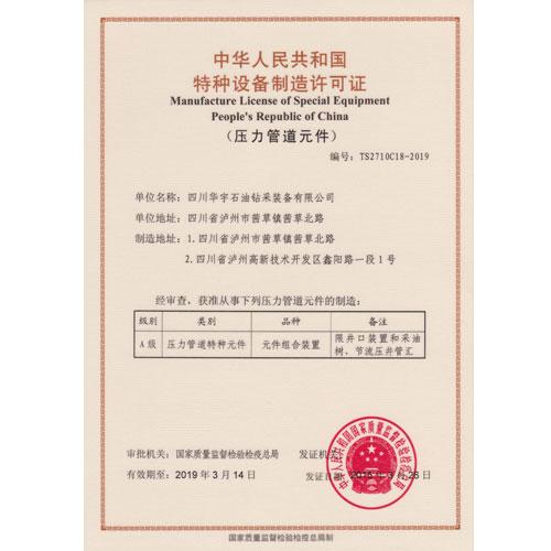 中华人民共和国特种设备制造许可证书