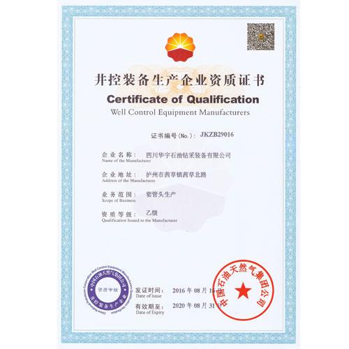 井控装备生产企业资质证书